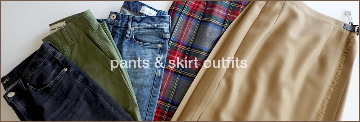 スカート・パンツ別レディースコーディネートのブログ記事写真